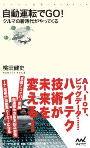 自動運転_カバー&帯 (1)