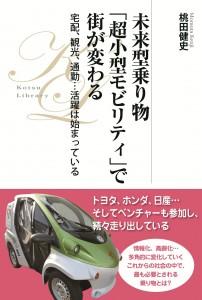 交通ライブラリ007カバー_初.indd